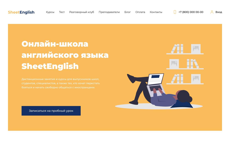 Дизайн школы английского