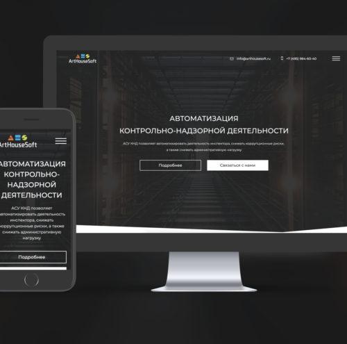 Сайт компании Артхаус Софт