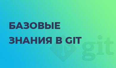 Основы GIT