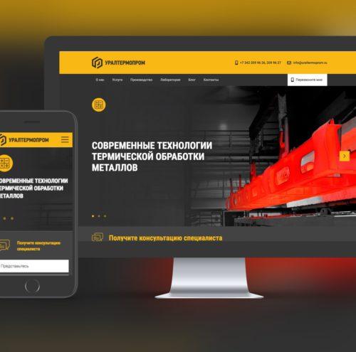 Урал Термо Пром